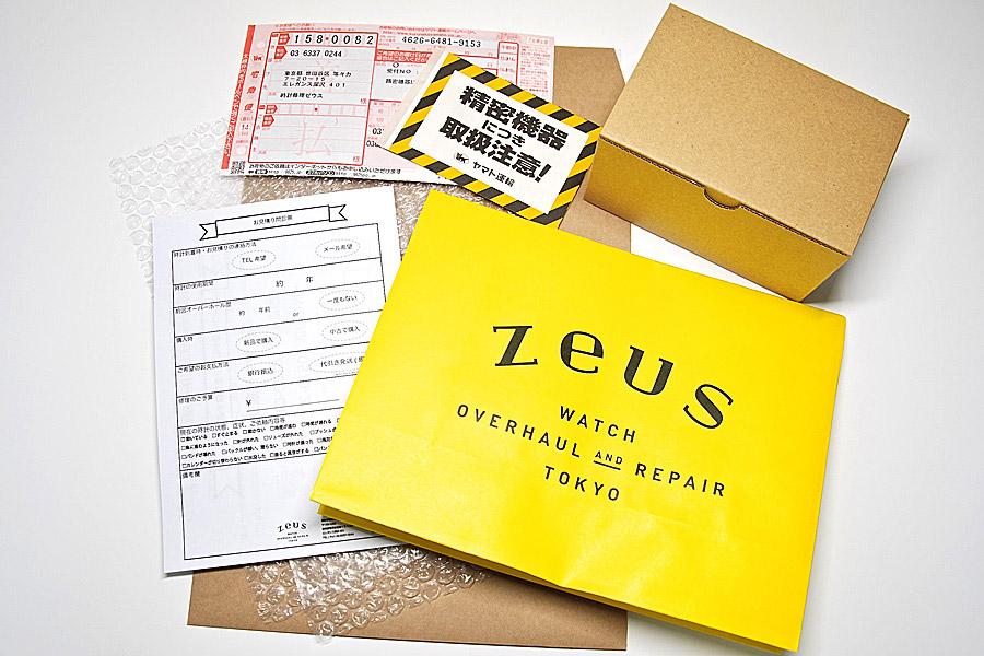 時計修理ゼウス