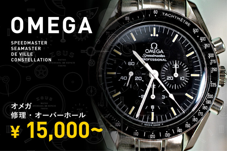 info for ae154 f3300 オメガ スピードマスター オーバーホール|時計修理【ZEUS ...
